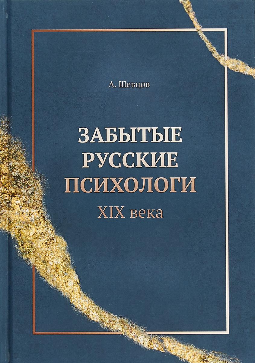 Забытые русские психологи XIX века   Шевцов Александр Александрович