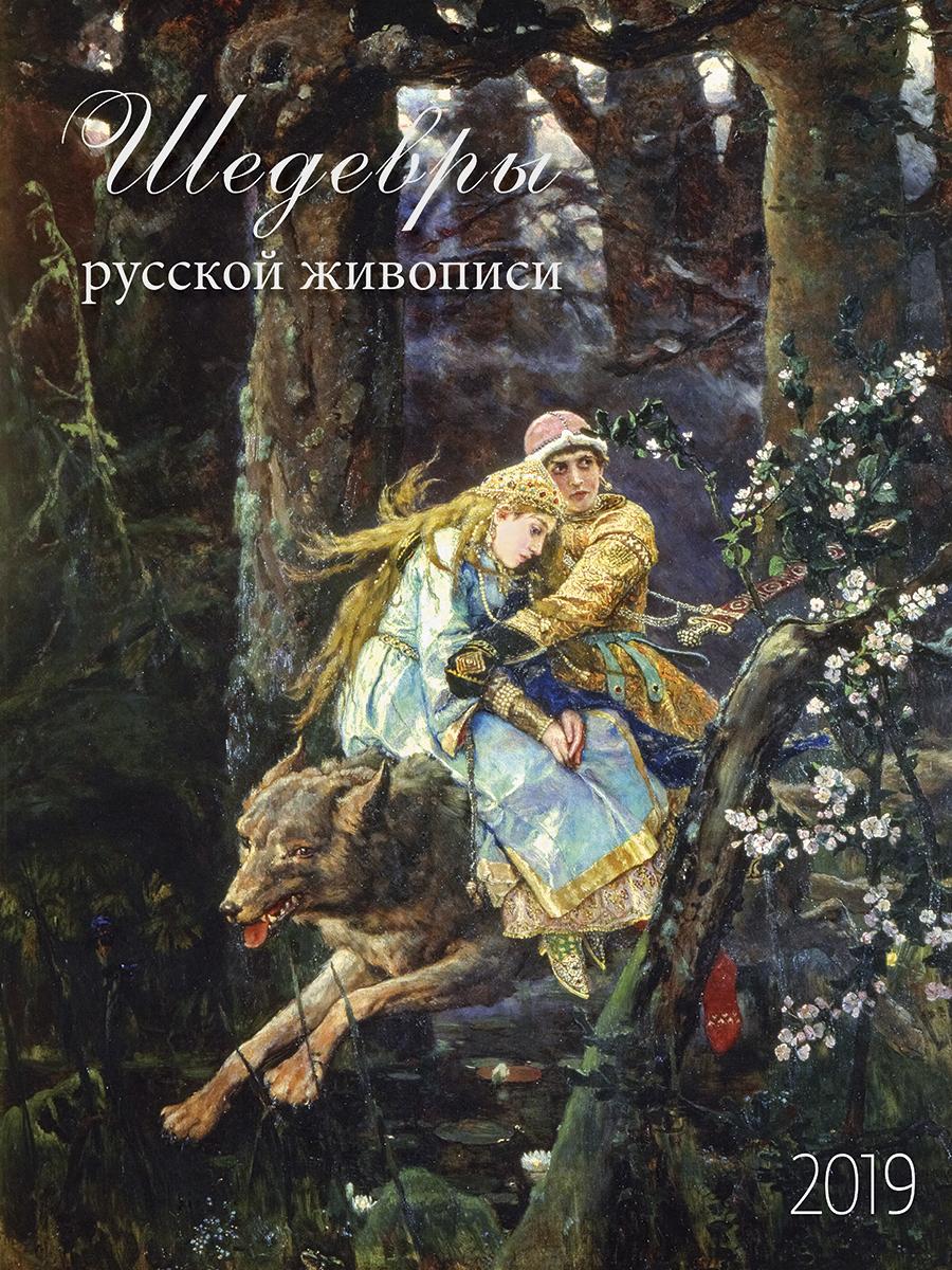 Календарь 2019 (на спирали). Шедевры русской живописи