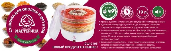 Мастерица СШ-0105, White сушилка для овощей и фруктов Мастерица