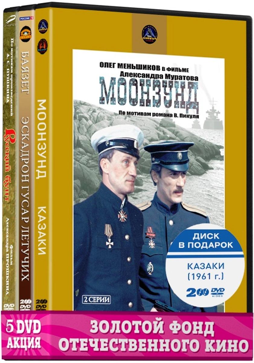 Господа офицеры (5 DVD)