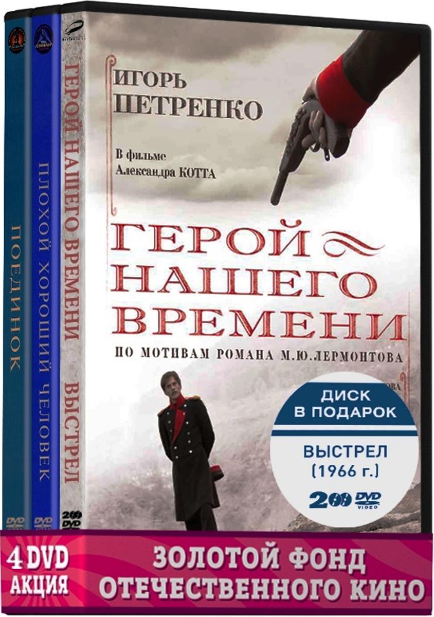 Дуэлянты (4 DVD)