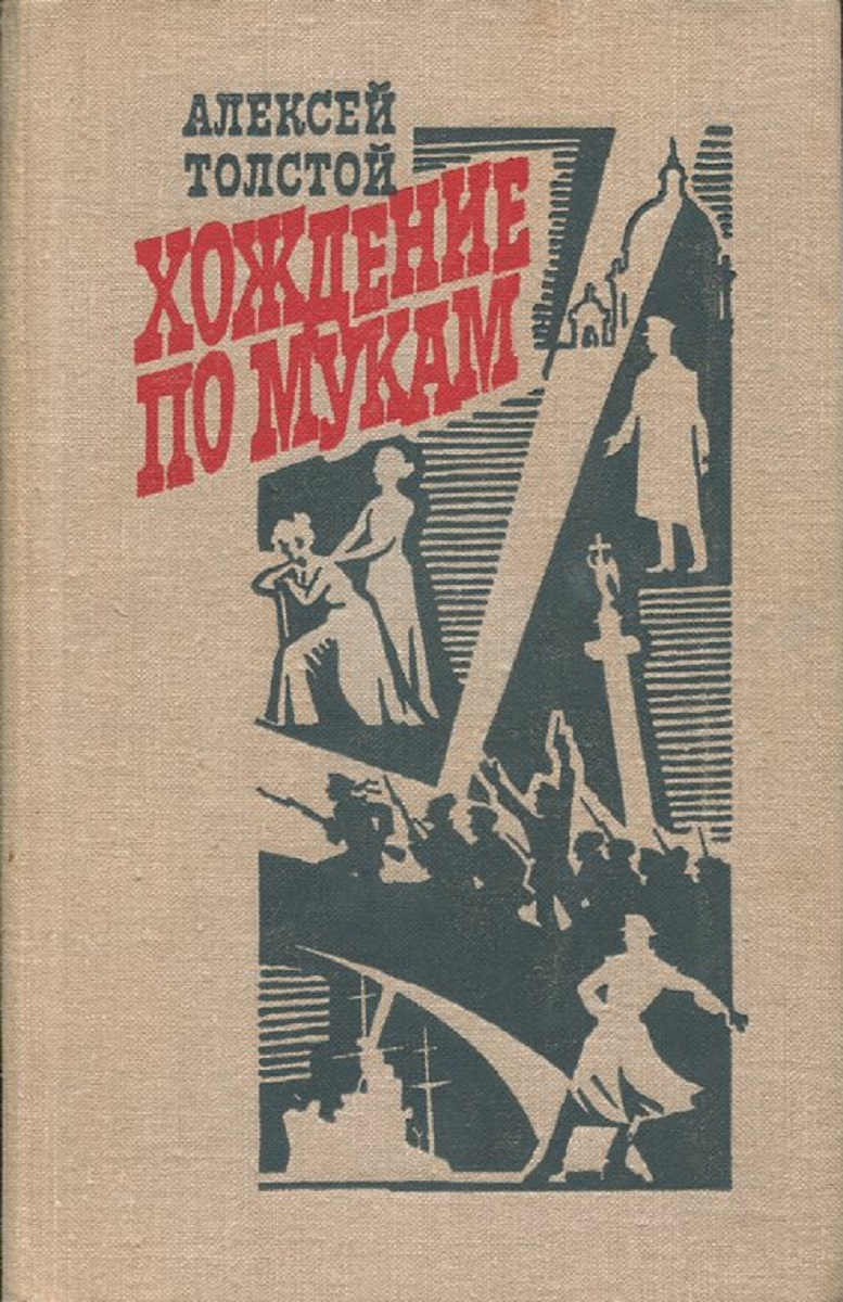 Алексей Толстой Хождение по мукам. Том 1 художественная литература романы