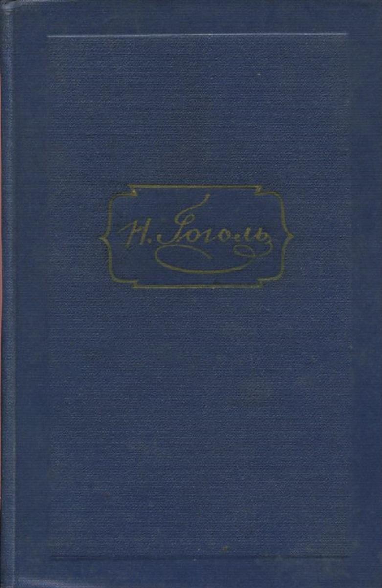 цена на Н. Гоголь Н. В. Гоголь. Собрание сочинений в 6 томах. Том 6. Избранные статьи и письма