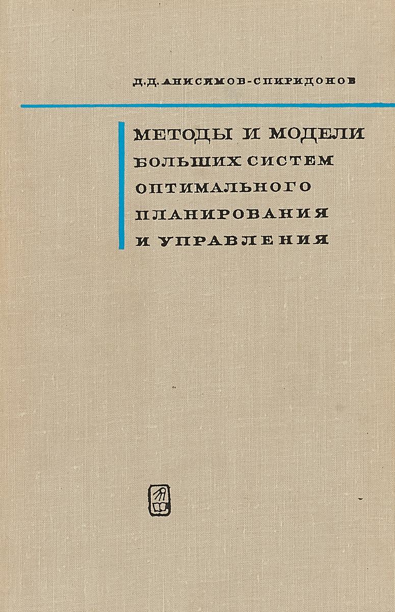 Д.Д.Анисимов-Спиридонов Методы и модели больших систем оптимального планирования и управления