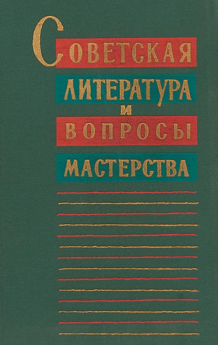 Е.И.Изгородина Советская литература и вопросы мастерства