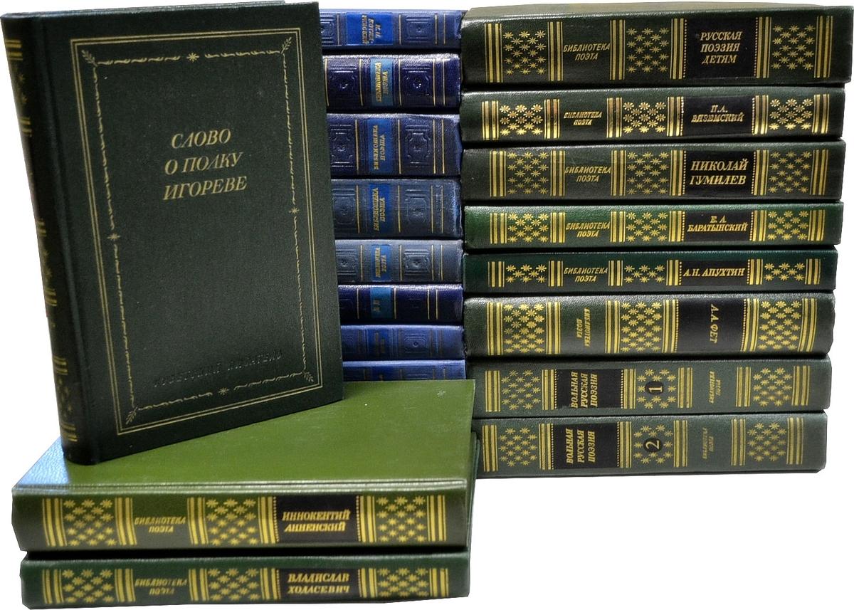 Серия Библиотека поэта (комплект из 20 книг) библиотека русской классики комплект из 300 книг