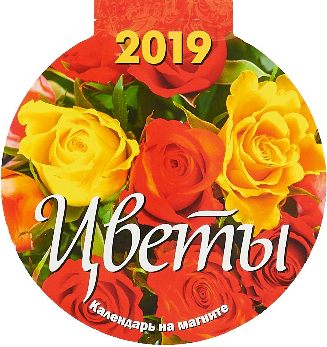 Календарь 2019 отрывной с вырубкой (на магните). Цветы календарь на магните отрывной кр33 на 2019 год путин на черном [кр33 19015]