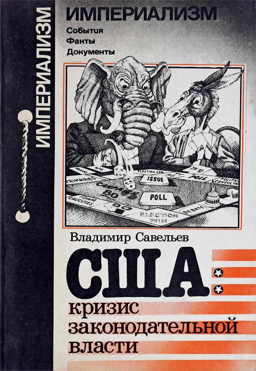 Владимир Савельев США: кризис законодательной власти юридическая литература лучшее