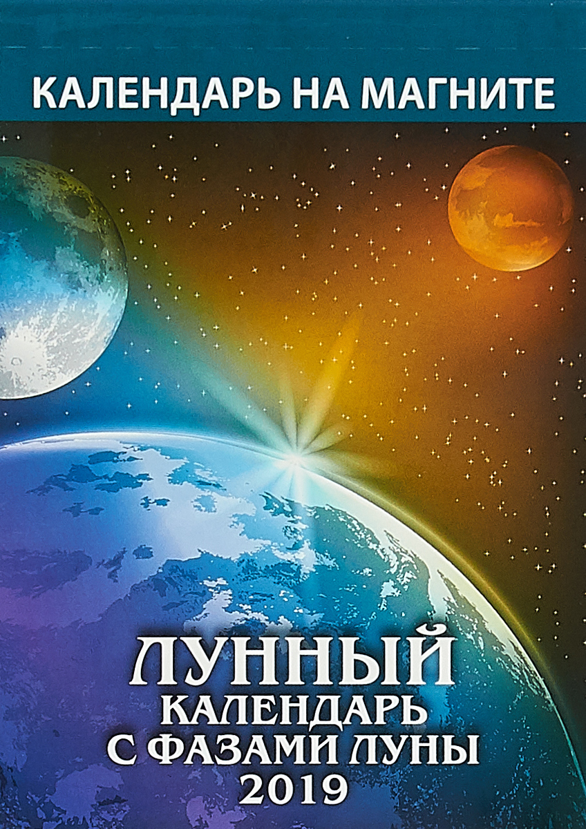 Календарь 2019 (на магните). Лунный календарь с фазами луны большой лунный календарь на каждый день 2018 года