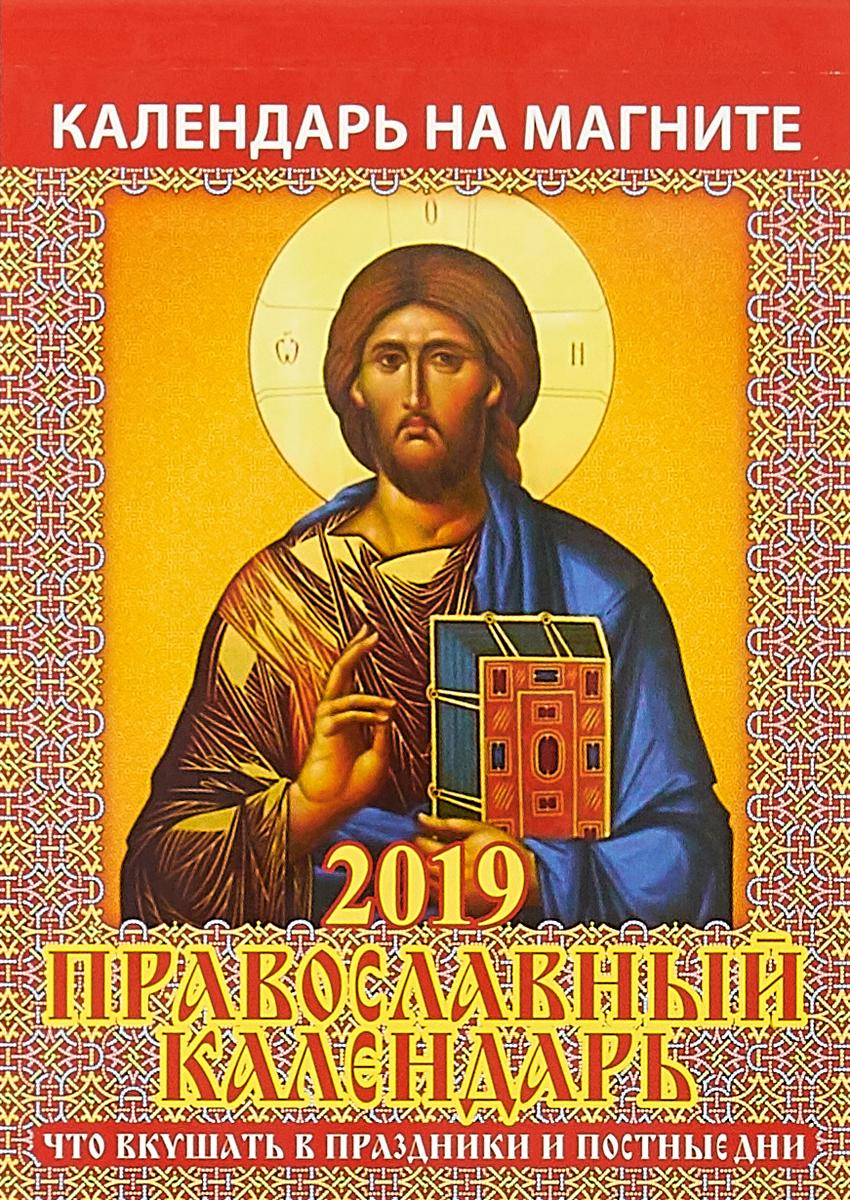 Календарь 2019 (на магните). Что вкушать в праздники и постные дни. Православный календарь недорого