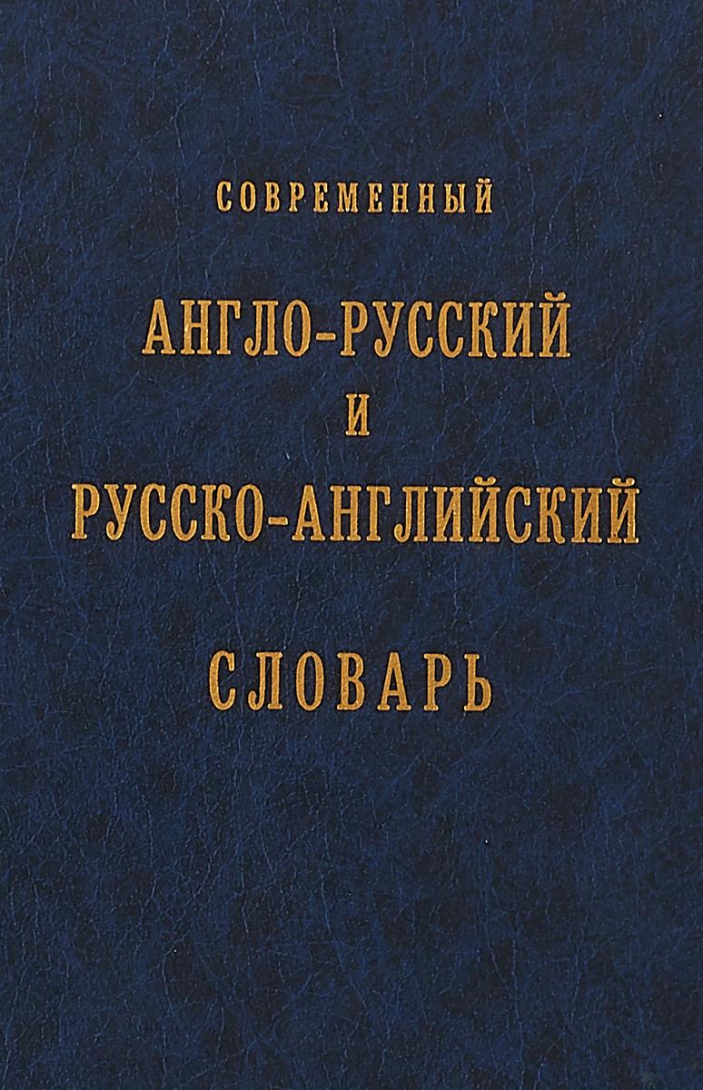 П.П.Литвинов Современный англо-русский и русско-английский словарь