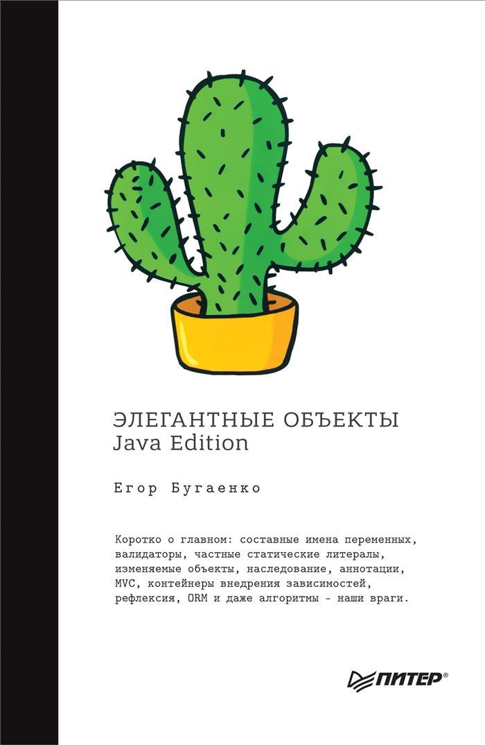 Егор Бугаенко Элегантные объекты. Java Edition