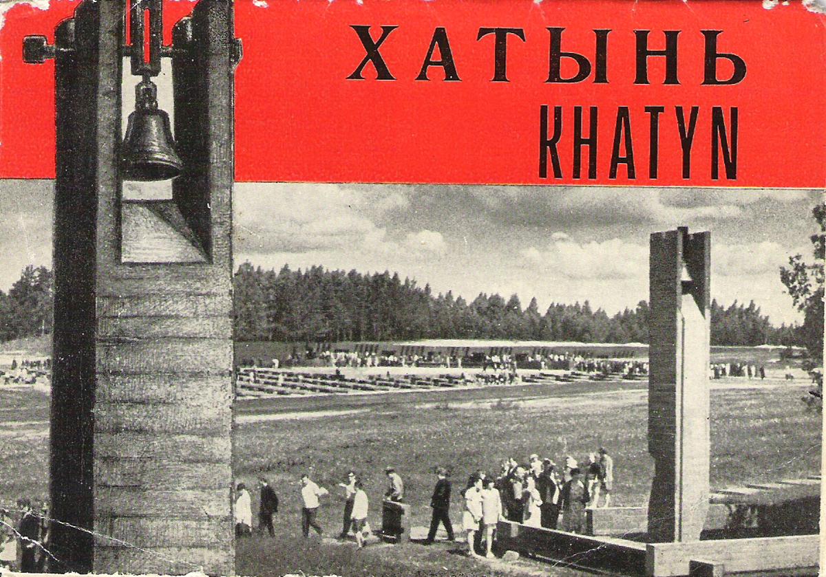 Хатынь / Khatyn (набор из 8 открыток)