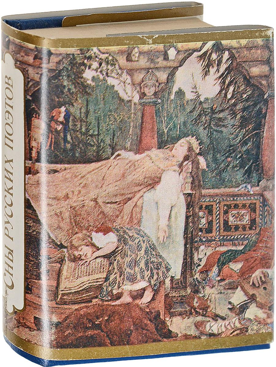 Сны русских поэтов или души тревожной исповедь и грезы
