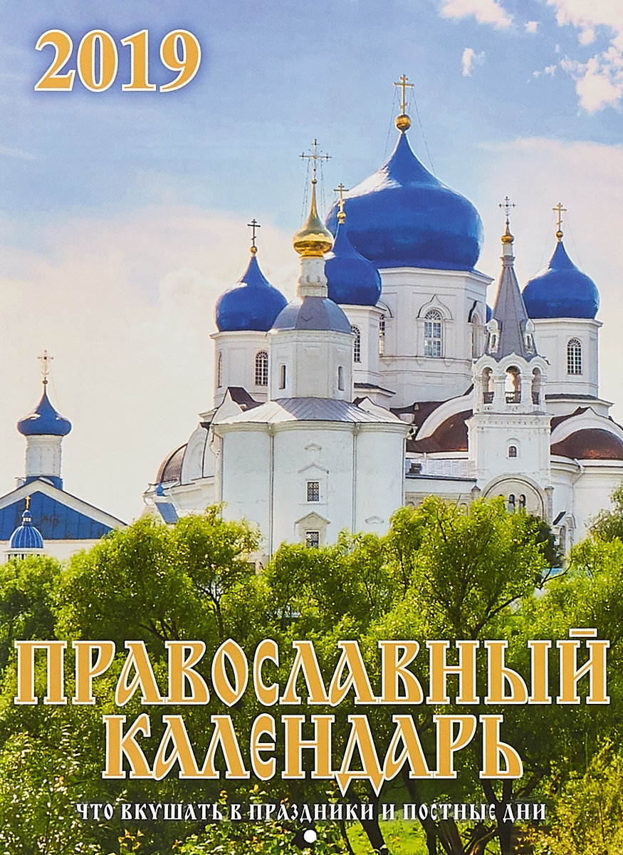 Календарь 2019 (на скрепке). Православный календарь.Что вкушать в праздничные и постные дни недорого