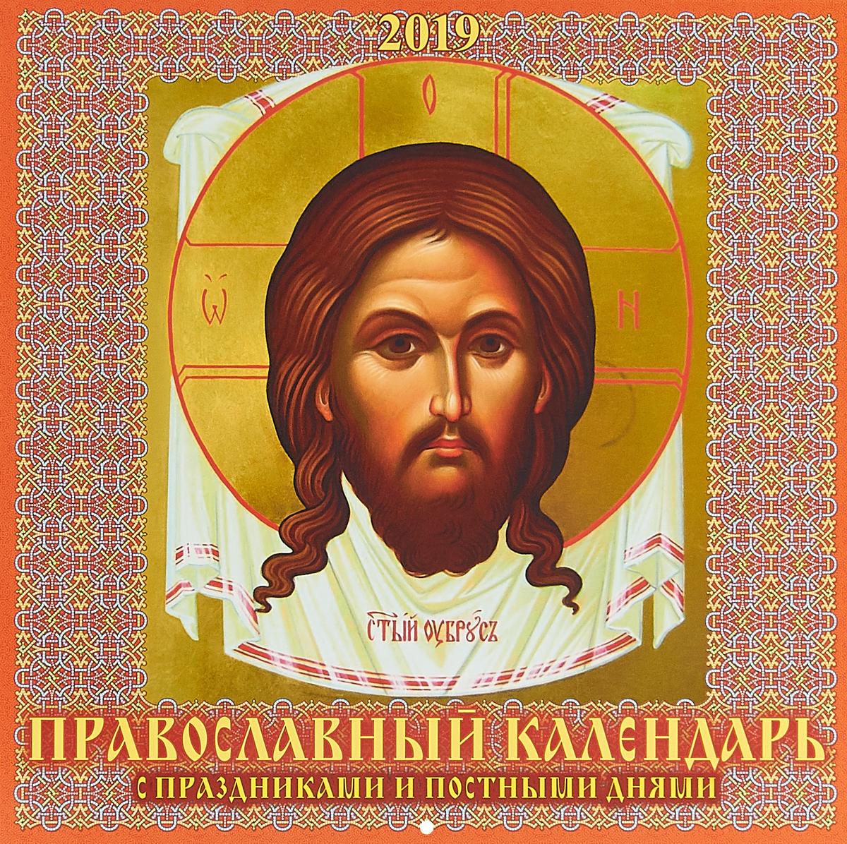 Календарь 2019 (на скрепке). Православный календарь с праздниками и постными днями недорого