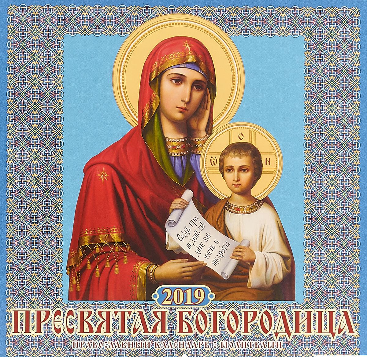 Календарь 2019 (на скрепке). Пресвятая Богородица. Православный календарь с молитвами недорого