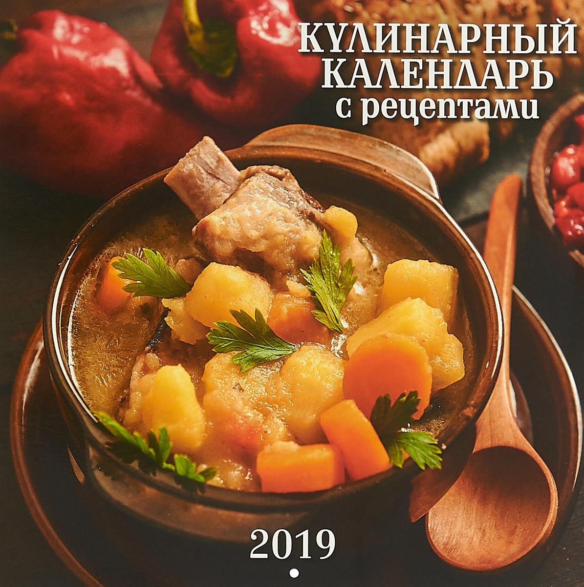 купить Календарь 2019 (на скрепке). Кулинарный календарь с рецептами по цене 44 рублей