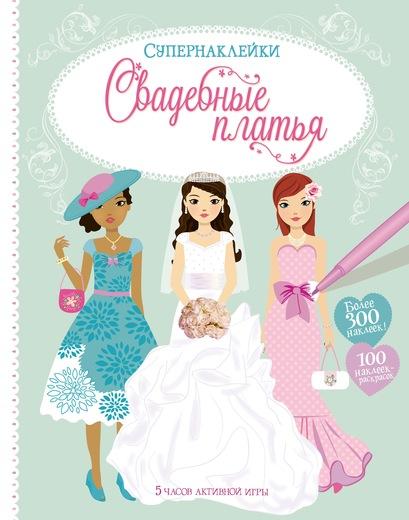 Уотт Фиона; Бэггот Стелла Свадебные платья