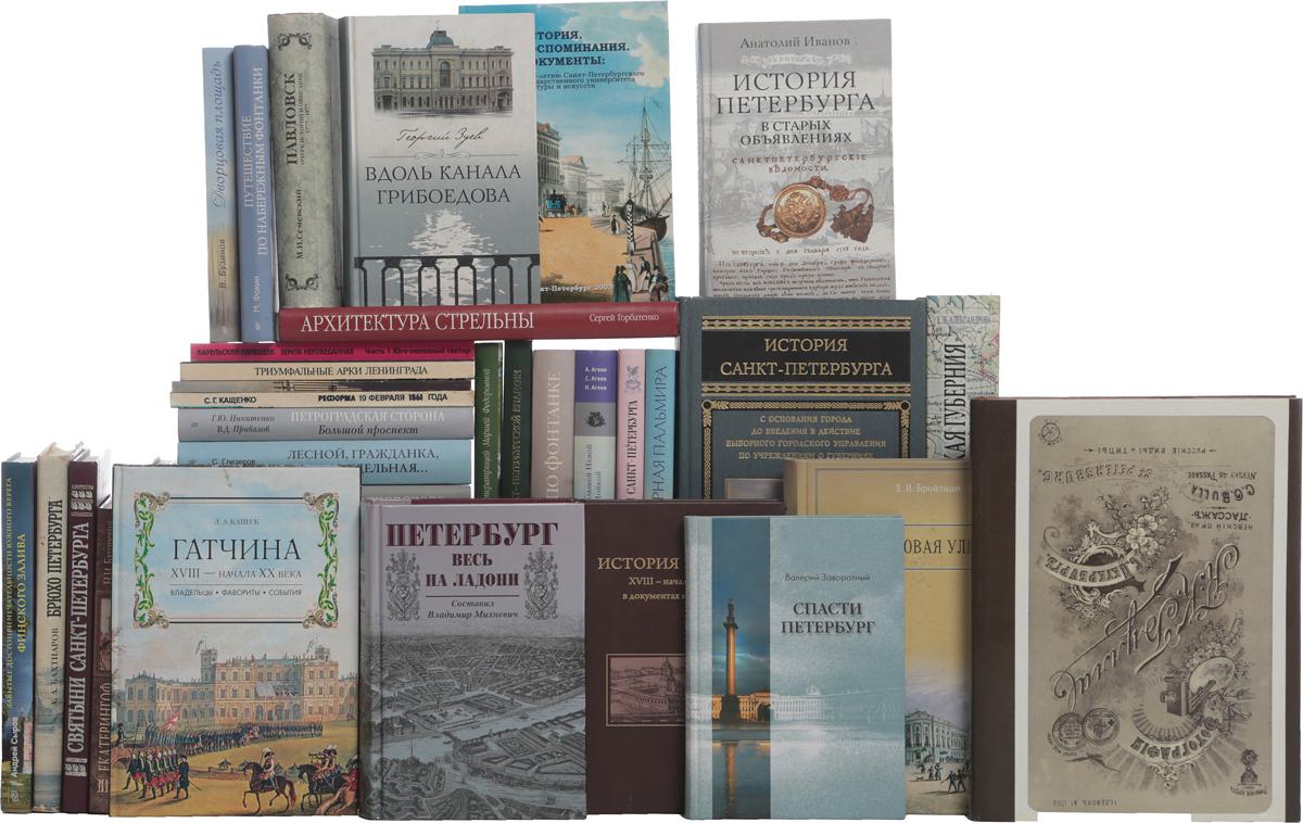 Серия Санкт-Петербург и его окрестности (комплект из 57 книг) описание санкт петербурга и уездных городов санкт петербургской губернии комплект из 3 книг