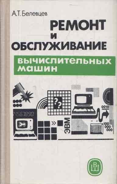 Белевцев А.Т. Ремонт и обслуживание вычислительных машин