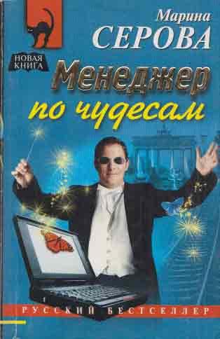 Серова М.С. Менеджер по чудесам