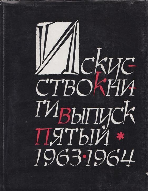 Искусство книги. Выпуск 5. 1963-1964