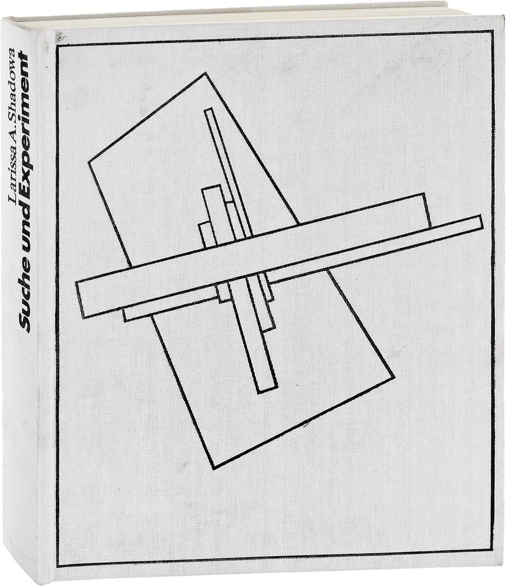 лучшая цена Larissa A. Shadowa Suche und Experiment. Russische und sowjetische Kunst 1910 bis 1930