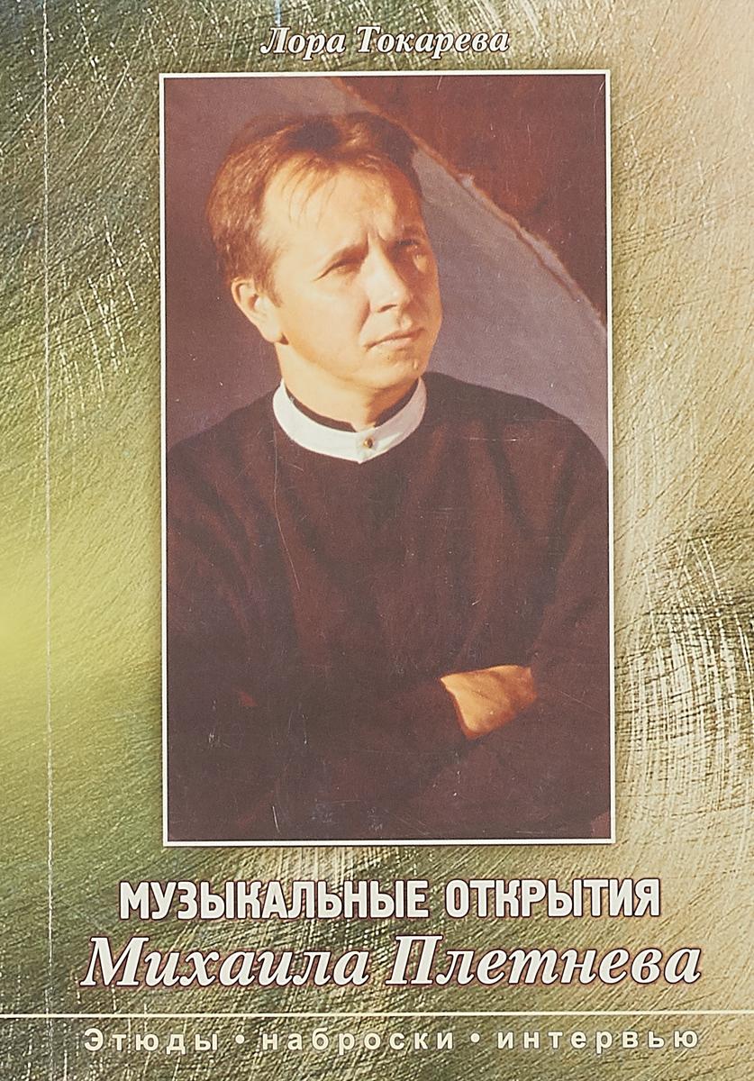Л.Х.Токарева Музыкальные открытия М.Плетнева
