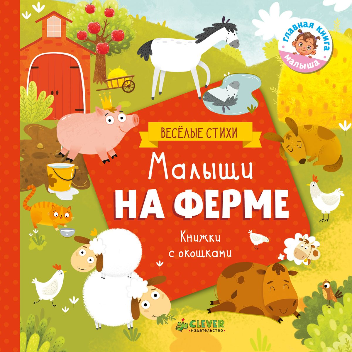 Юлия Шигарова Малыши на ферме цена
