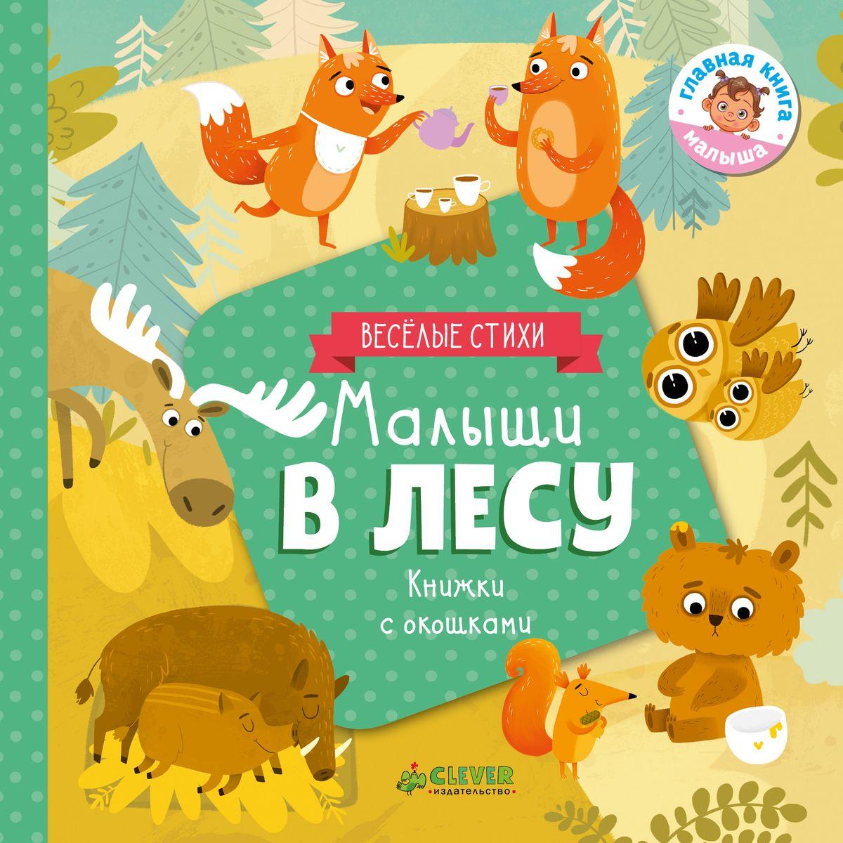 Юлия Шигарова Малыши в лесу цена