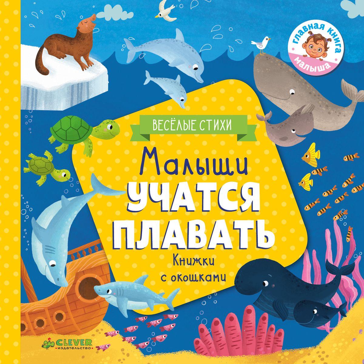 Юлия Шигарова Малыши учатся плавать цена