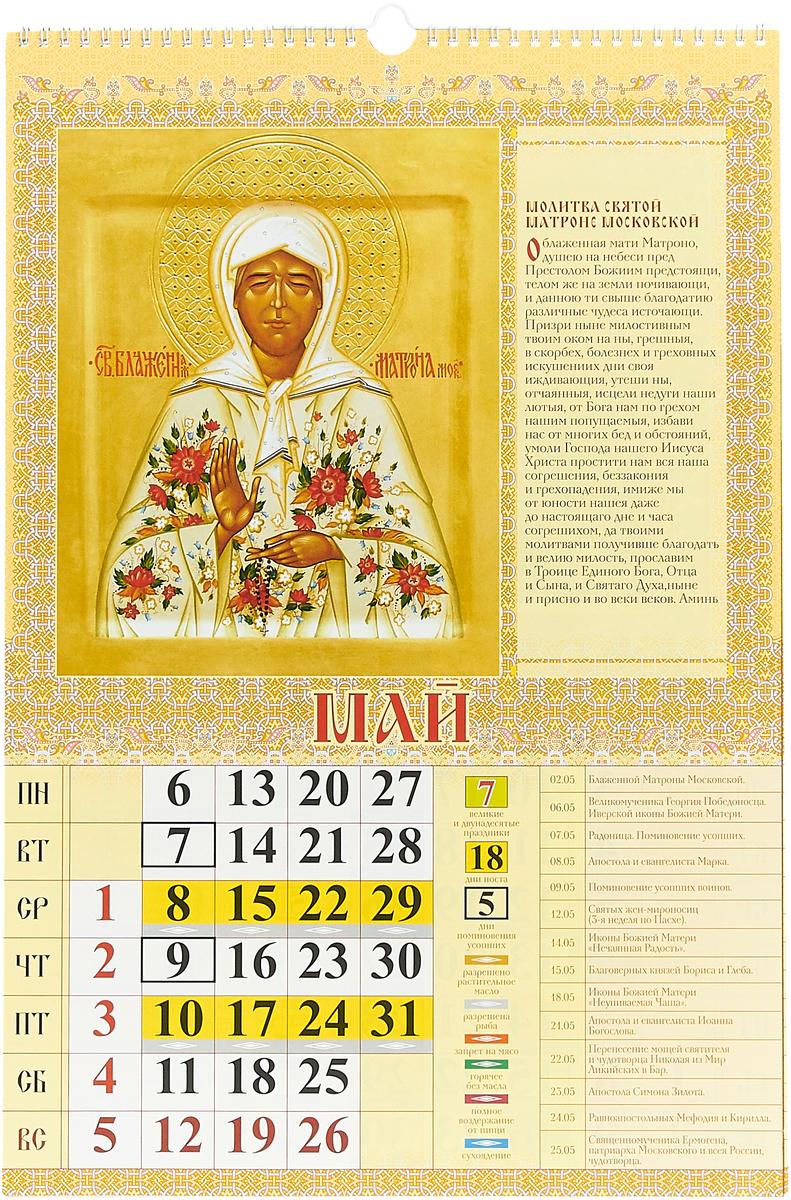 Картинки, православный календарь поздравления