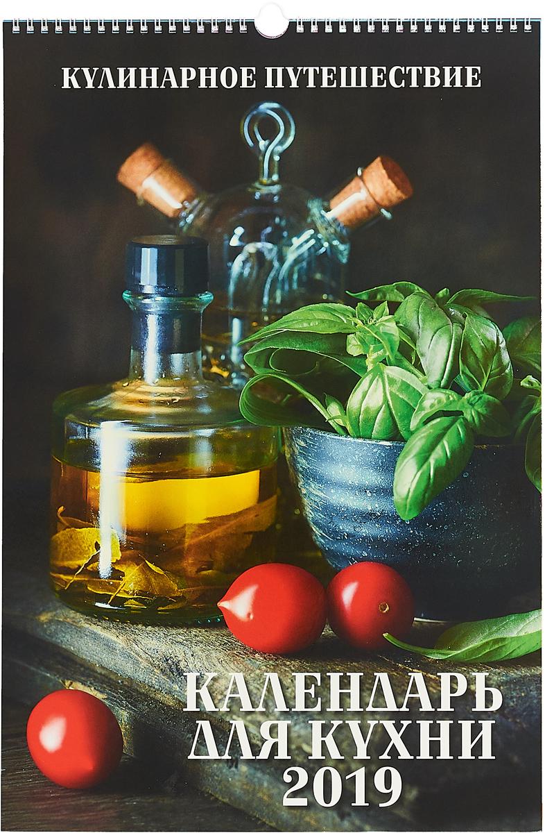 Календарь для кухни. Кулинарное путешествие (320*480). Календарь 2019