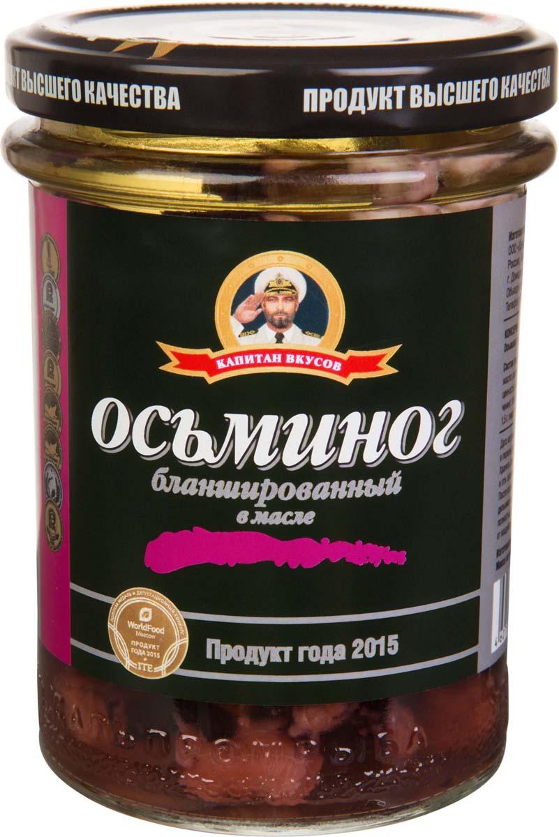 Капитан вкусов Осьминог бланшированный в масле, 210 г кальмар натур б кож тушка капитан вкусов с б 220г