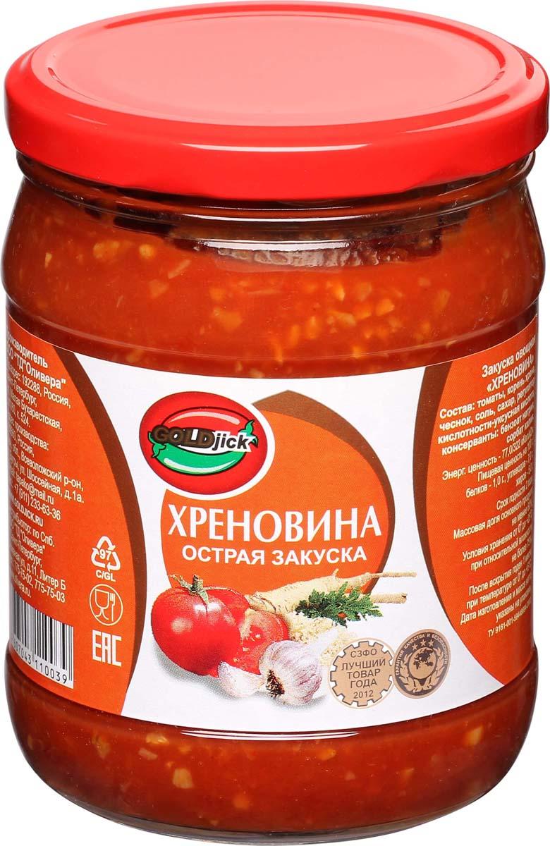 Goldjick Закуска хреновина, 450 г2240Хреновина - острая закуска к основному блюду из пропущенных через мясорубку помидоров, хрена, чеснока и соли.