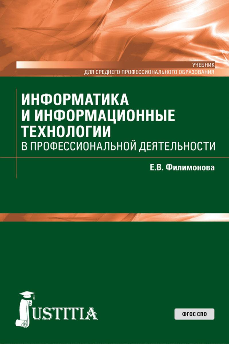 Е. В. Филимонова Информатика и информационные технологии в профессиональной деятельности. Учебник