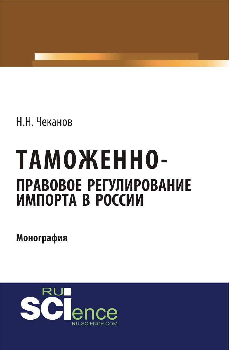 Н. Н. Чеканов Таможенно-правовое регулирование импорта в России