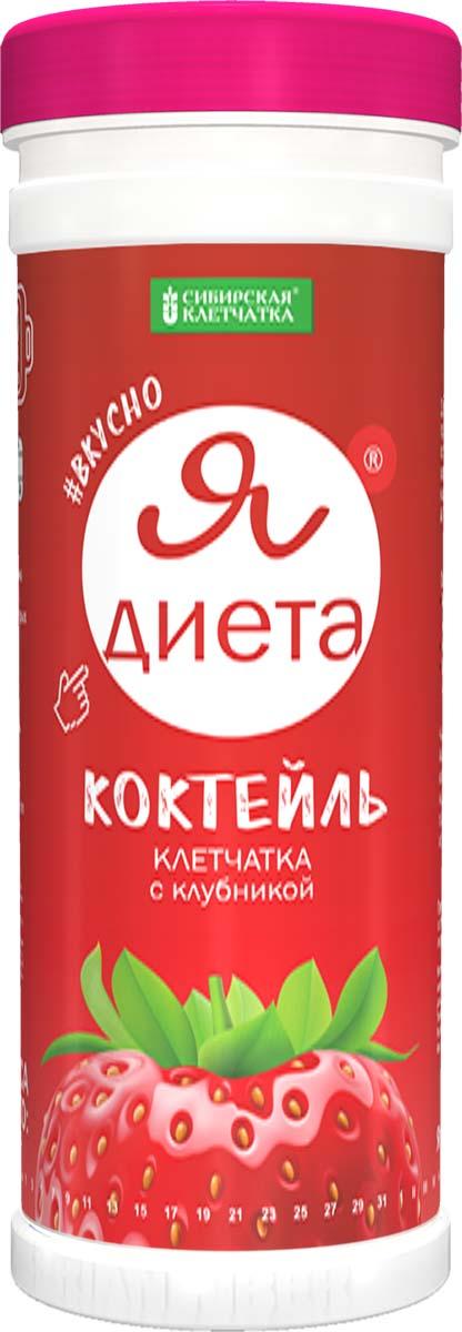 Сибирская Клетчатка Я диета фитококтейль с клубникой, 170 г цены онлайн