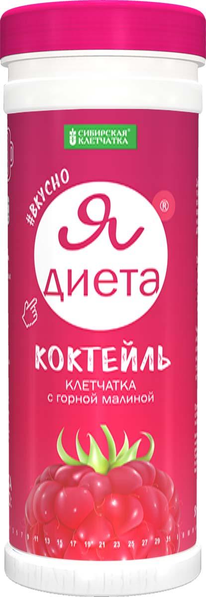 Сибирская Клетчатка Я диета фитококтейль с малиной, 170 г цены онлайн