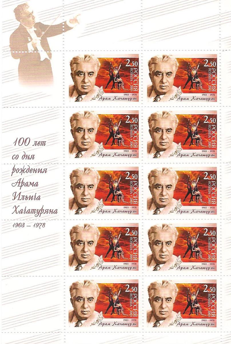 Лист марок 100 лет со дня рождения Арама Хачатуряна. Россия, 2003 год