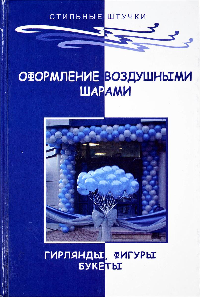 Фото - Л.В.Браиловская Оформление воздушными шарами. Гирлянды, фигуры, букеты оформление шарами для настоящего мужчины