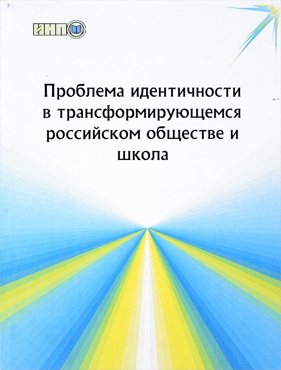 Лекторский В., Кузьмин М., Артеменко О., Баграмов Э., Гараджа В. Проблема идентичности в трансформирующемся российском обществе и школа