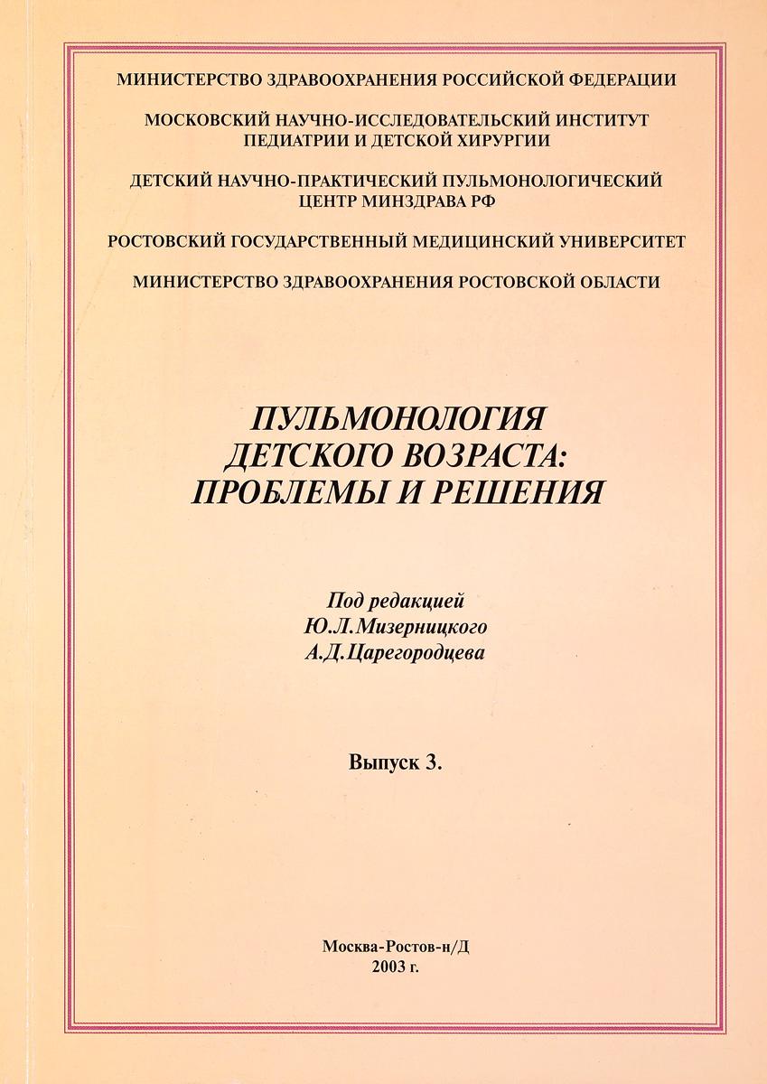 Ю.Л.Мизерницкий Пульмонология детского возраста:проблемы и решения.Выпуск 3