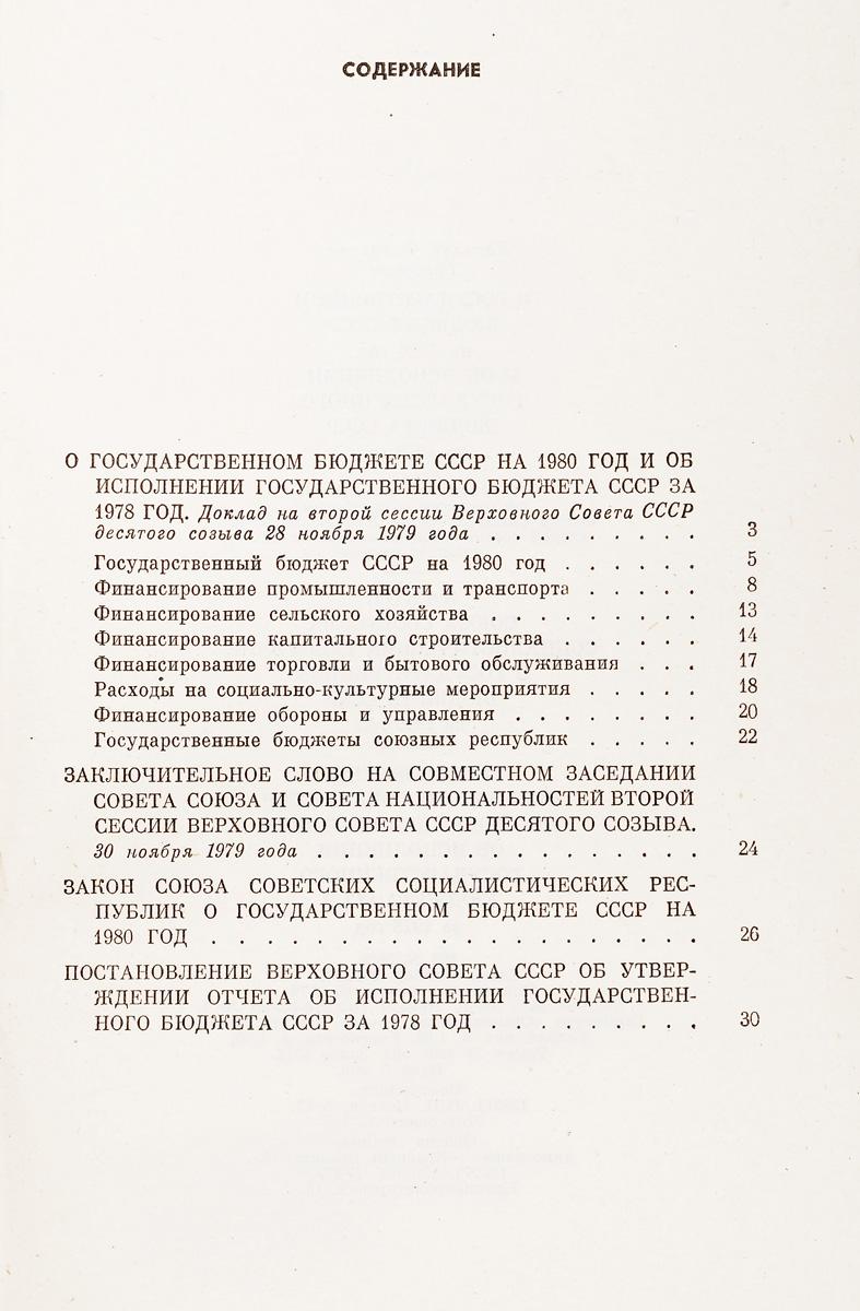 О государственном бюджете СССР на 1980 год и об исполнении государственного бюджета СССР за 1978 год С содержанием вы сможете...