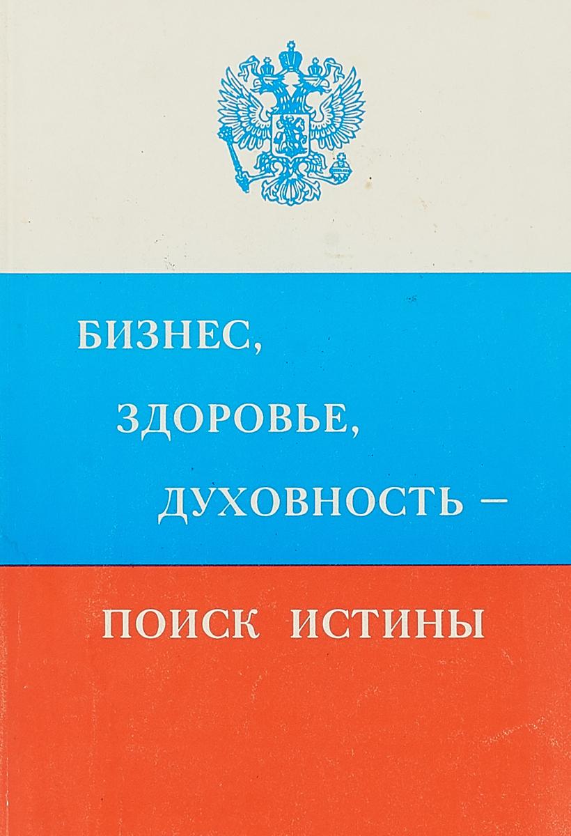 С.В.Иванов Бизнес,здоровье,духовность-поиск истины