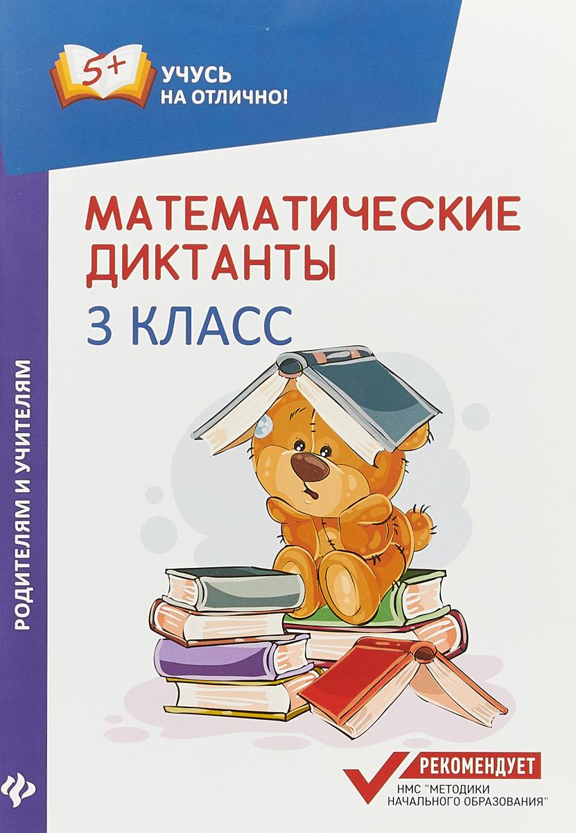 М. В. Буряк Математические диктанты. 3 класс