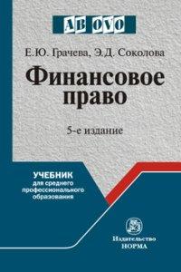 Е. Ю. Грачева, Э. Д. Соколова Финансовое право. Учебник цена