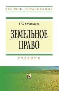 Е. С. Болтанова Земельное право. Учебник