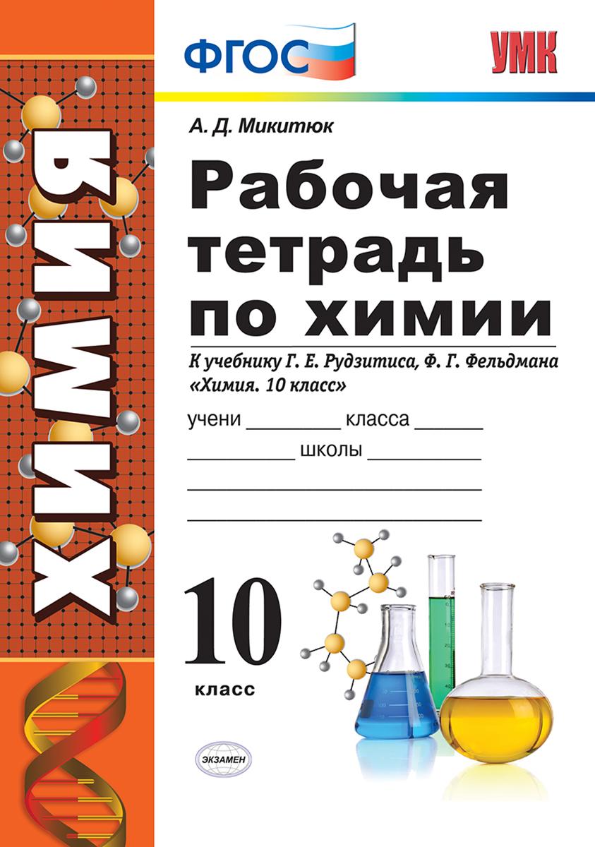 Микитюк А.Д. Химия. 10 класс. Рабочая тетрадь к учебнику Г. Е. Рудзитиса, Ф. Г. Фельдмана